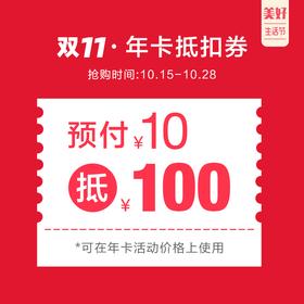 【双十一提前购】10元抵扣券 拍下购年卡折上再减100元 一个年卡订单仅限使用一次优惠券 | 基础商品