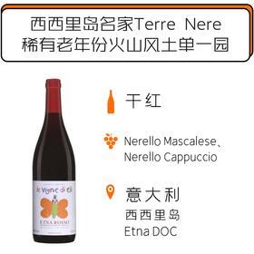 """艾莉埃特纳梦娜琪单一园红葡萄酒 """"Moganazzi"""" Rosso Etna DOC 2010-2013"""