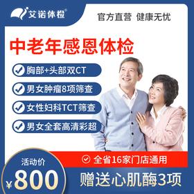 800中老年感恩超值单人套餐【免费赠送心肌酶3项】