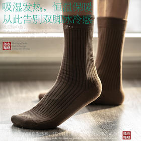 【为思礼】【30分钟自发热,温暖你的脚】穿上+4℃,吸湿保暖发热袜,防臭抑制菌,舒适亲肤,5双礼盒装,限时买5双送1双,实发6双!