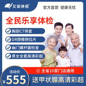 全民乐享·555全身体检【下单赠送甲状腺高清彩超】
