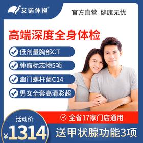 1314高端深度全身体检【限时买一赠一,下单即赠甲状腺功能3项】