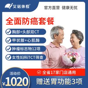 1020全面防癌·精选体检套餐【下单赠送胃功能3项检查】