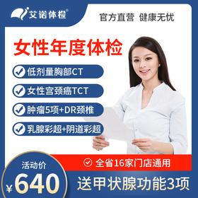 关爱女性·年度健康体检【下单免费赠送甲状腺功能3项检查】