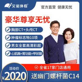 2020豪华尊享无忧体检【深度高端体检,活动期间限时买一赠一】