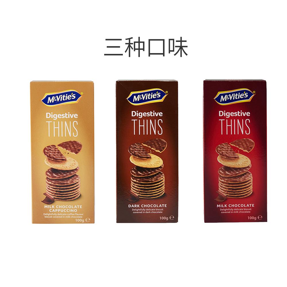 麦维他巧克力薄脆100g*5包装 商品图1
