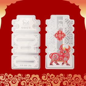 【中国金币】2021牛年(辛丑)生肖20克喜银章