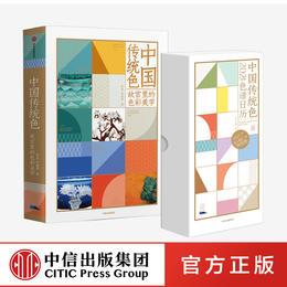 中国传统色  郭浩 李健明 著  中国色彩文化传承 古典中国的文化 传统文化 中信 正版