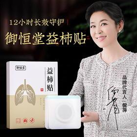 【买2送1】御恒堂益柿贴   排浊清肺 化痰平喘 6片/盒