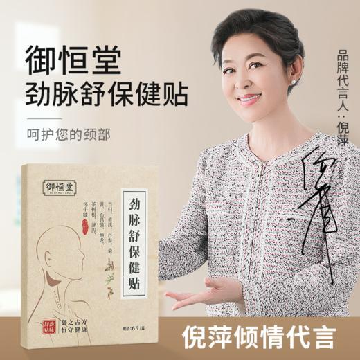 【买2送1】御恒堂劲脉舒保健贴 呵护肩颈 舒服灵活 3对/盒 商品图0
