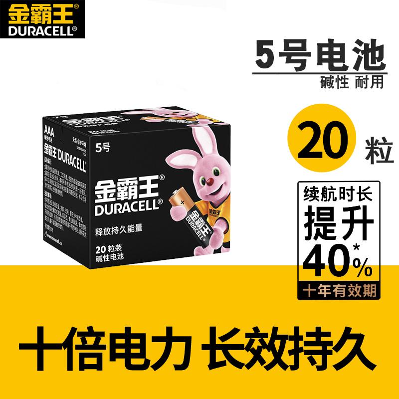 金霸王5号/7号电池20节装 商品图5