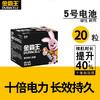 金霸王5号/7号电池20节装 商品缩略图5