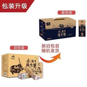 【青藏祁莲品牌商城】青藏祁莲 祁连山牦牛纯牛奶 250ml*12盒