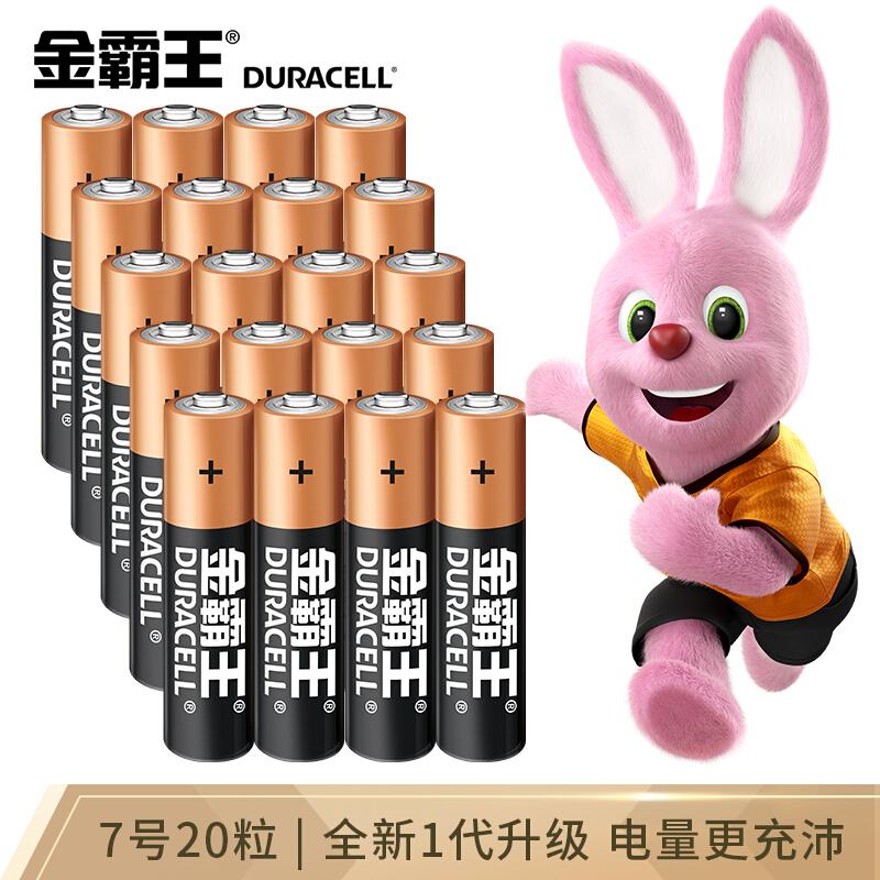 金霸王5号/7号电池20节装 商品图2