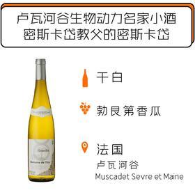 """2018年爱古酒庄格莱尼白葡萄酒 Domaine de l'Ecu, """"Granite"""", Muscadet Sèvre et Maine AOP 2018"""
