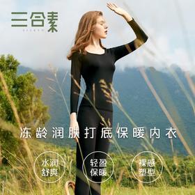 日本三合素air保暖内衣(冻龄润肤打底内衣)