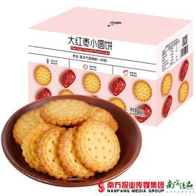 【全国包邮】符号小子250g大红枣小圆饼干 250g/盒 2盒/份(72小时内发货)