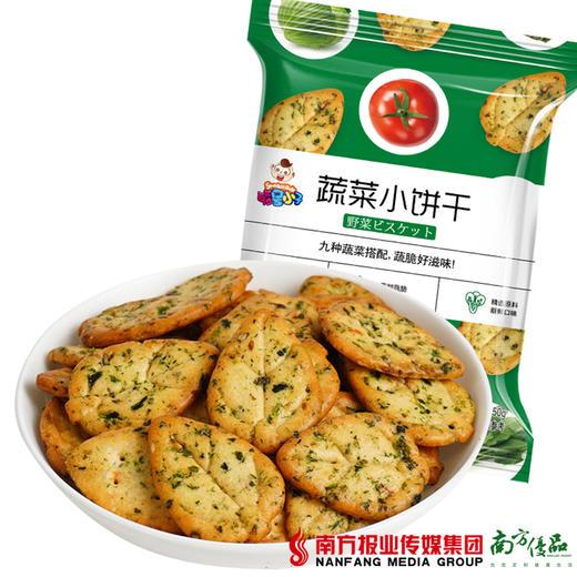 【全国包邮】符号小子 蔬菜小饼干 250g/盒 2盒/份(72小时内发货) 商品图1