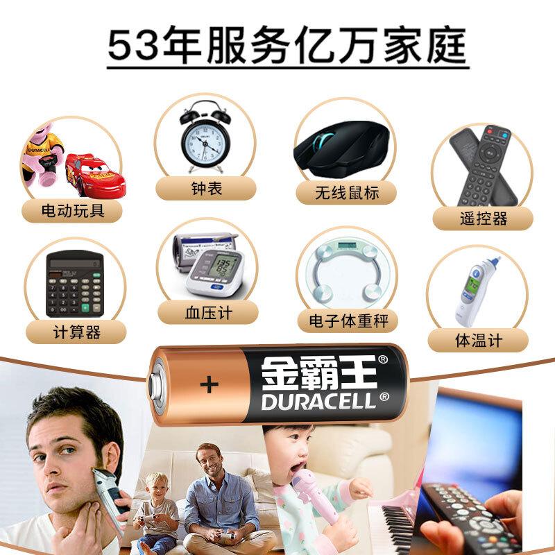 金霸王5号/7号电池20节装 商品图1