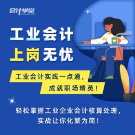 【金蝶专享】工业会计上岗实操无忧精讲课程 | 基础商品