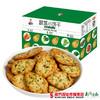 【全国包邮】符号小子 蔬菜小饼干 250g/盒 2盒/份(72小时内发货) 商品缩略图0