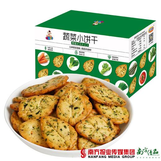 【全国包邮】符号小子 蔬菜小饼干 250g/盒 2盒/份(72小时内发货) 商品图0