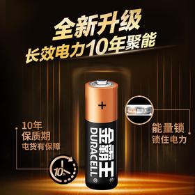 金霸王5号/7号电池20节装