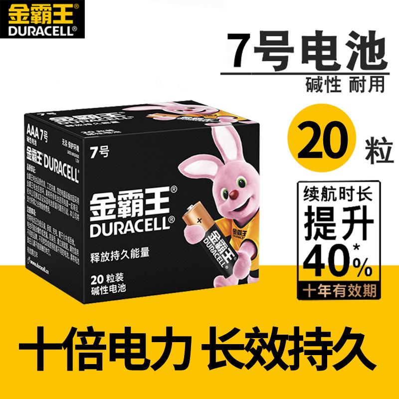 金霸王5号/7号电池20节装 商品图4