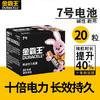 金霸王5号/7号电池20节装 商品缩略图4
