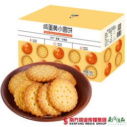 【全国包邮】符号小子饼干大礼包(三种口味)250g/盒 3盒/份(72小时内发货)