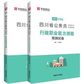 2021华图版 四川省公务员 行测+申论 预测试卷2本