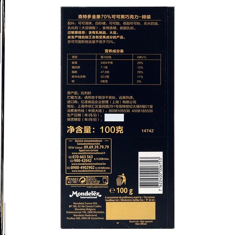 金象86%/70%黑巧克力100g*3 商品图4