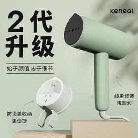 Keheal科西 手持熨烫机 2代升级款