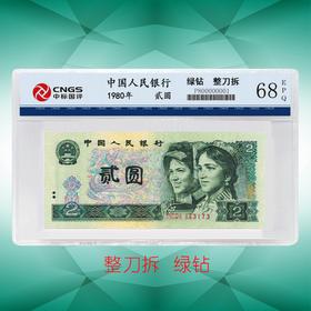 【刀拆好货】第四套贰元绿钻单张CNGS评级钞