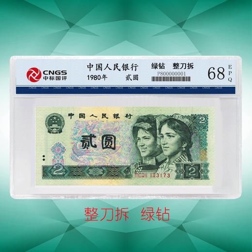【刀拆好货】第四套贰元绿钻单张CNGS评级钞 商品图0