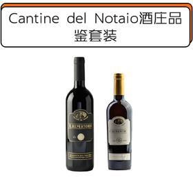 Cantine del Notaio酒庄品鉴套装