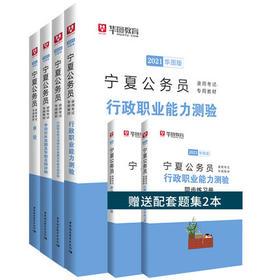 2021华图版 宁夏省公务员录用考试专用教材+试卷 6本套