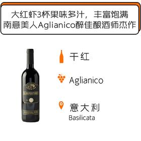 2014年公证酒窖伊奥干红葡萄酒 IL Repertorio Aglianico del Vulture DOC 2014  