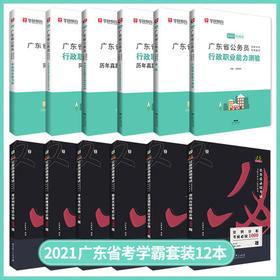 2021华图版 广东省公务员6本+考前必做1000题6本 学霸套装