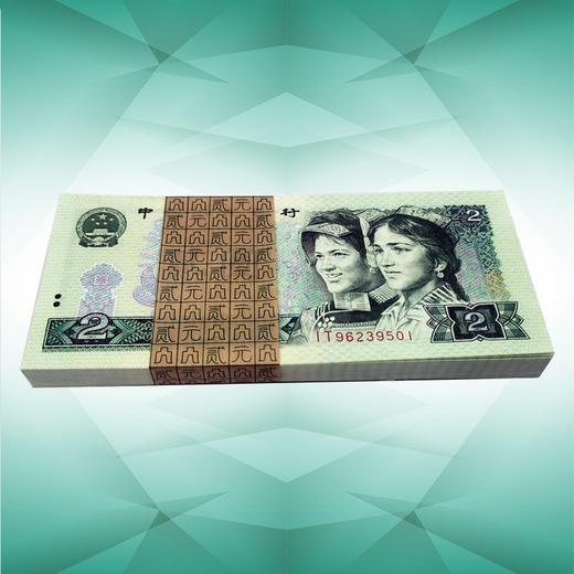 【刀拆好货】第四套贰元绿钻单张CNGS评级钞 商品图2