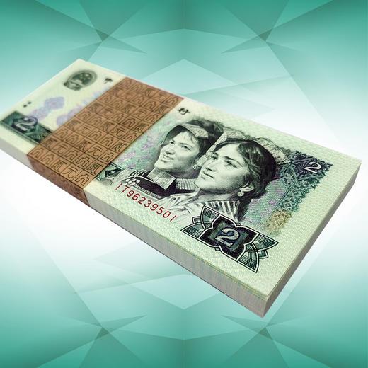 【刀拆好货】第四套贰元绿钻单张CNGS评级钞 商品图3