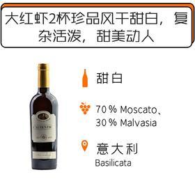 2014年公证酒窖臻品甜白葡萄酒 500ml  L'Autentica Cantine del Notaio 2014