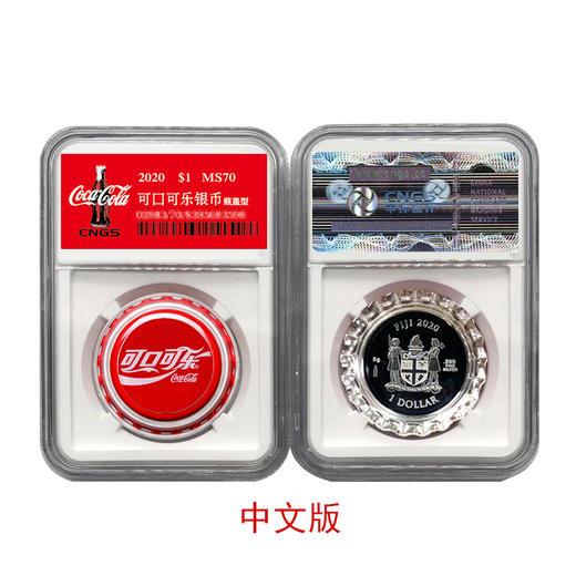 【热卖】2020年可口可乐瓶盖异形纪念银币(CNGS 70) 商品图1