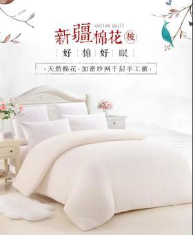 新疆纯手工长绒棉胎(4斤6斤8斤10斤)