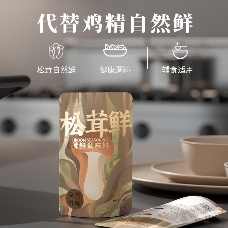 农道好物优选 | 松茸鲜调味料 代替鸡精味精 无添加炖汤炒菜 鲜香调味料 90g*3袋 商品图2