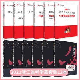 2021华图版 浙江省公务员6本+考前必做1000题6本 学霸套装