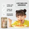 农道好物优选 | 松茸鲜调味料 代替鸡精味精 无添加炖汤炒菜 鲜香调味料 90g*3袋 商品缩略图1