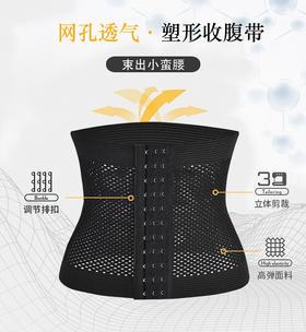 【清仓特价 不退不换】BSN0853新款高弹运动收腹瘦身塑形美体塑腰带TZF(双十二预热款,买一送一)