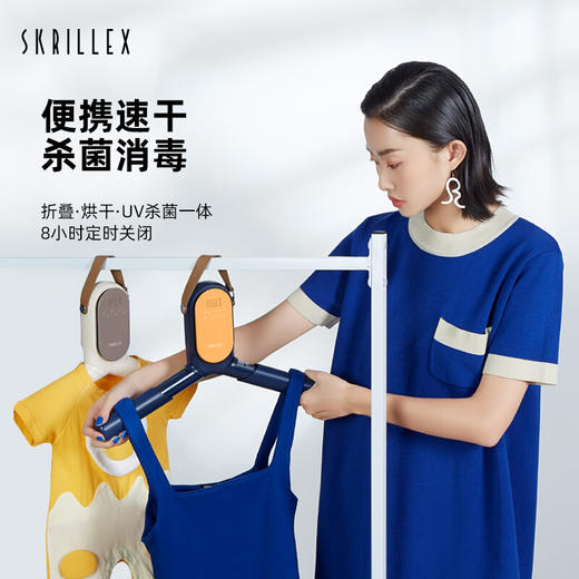 Skrillex 烘干衣架出差旅行速干神器折叠便携小型迷你skr干衣机 商品图1