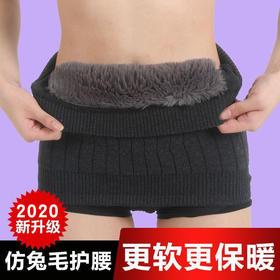 PDD-MLBN201018新款男女士加厚防寒保暖护腰带TZF